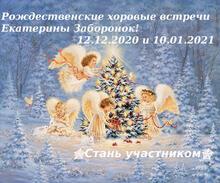 Рождественские хоровые встречи